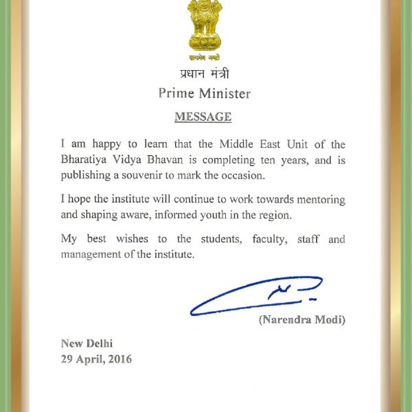 PRIME MINISTER MESSAGE